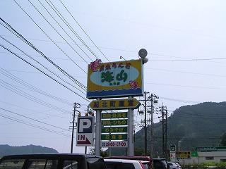 miyama9