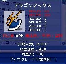 dragon-ono.jpg