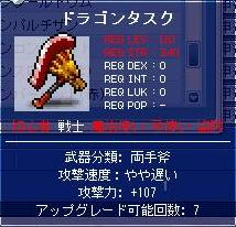 dragon-task.jpg