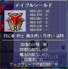 maple-shield.jpg