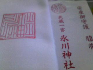 iwtaobi.jpg