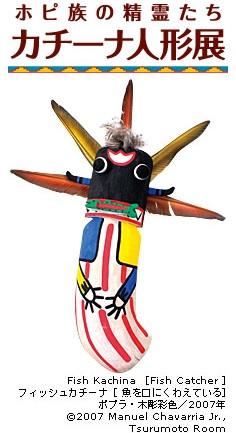カチーナ人形