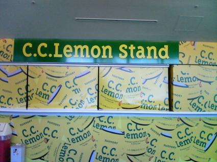C.C.Lemon ホール1