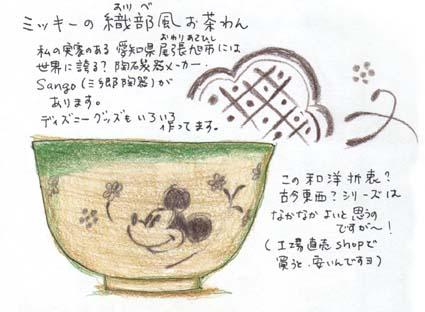 ミッキーのお茶碗