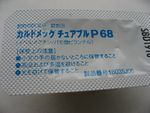 IMG_3398薬