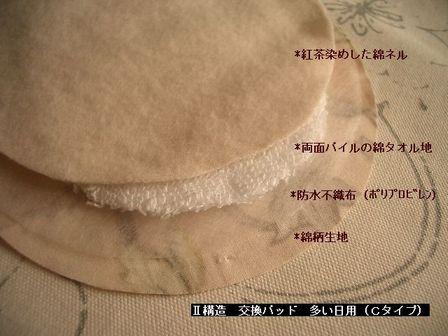 布ナプキン構造C