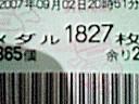 200709022054000.jpg