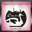 Club Swan