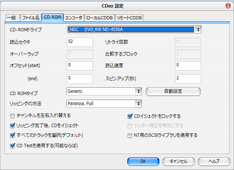 CDexCdrom.png