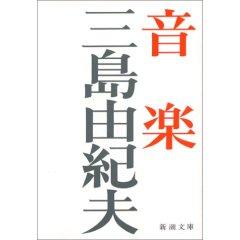 Mishima_Ongaku.jpg