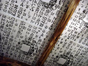 チャングム茶廊房内部(天井)-グルメレポーター修行の日々-