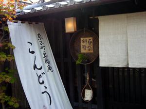 創作豆腐料理「こんどう」-グルメレポーター修行の日々-
