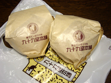 九十九堂のクリームパン(袋)-グルメレポーター修行の日々-