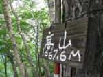 高山山頂のプレート