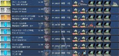 2-9_9作戦目ランキング表_PVP