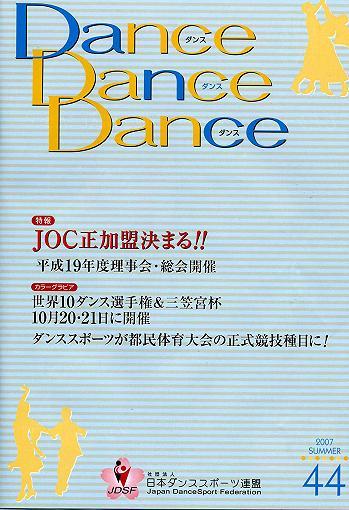 ダンスダンスダンス44