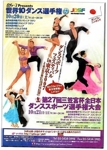 世界10ダンス選手権