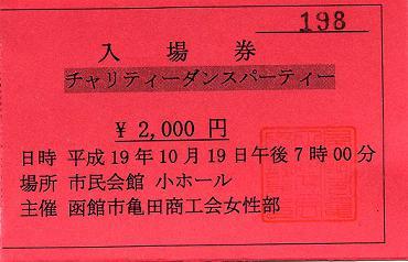 亀田商工会
