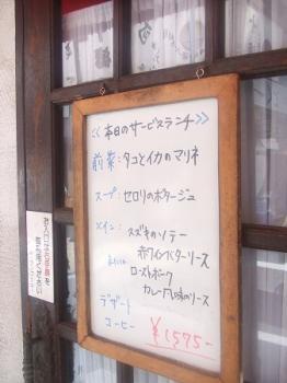 ル・クープ・シュー@新宿