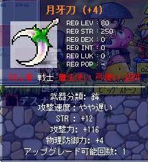 0830 強化5