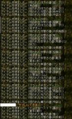 1108 ガシャ35枚