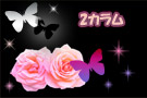 do_rose_butterfly3c