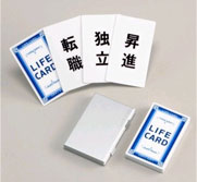 LIFE CARD どうする俺カード