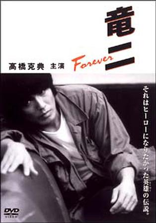 竜二 Forever