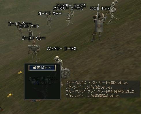 狩りはじめ1PTで・・・