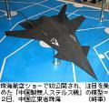中国が開発中の無人戦闘機・暗剣