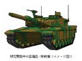 新戦車(TK-X)