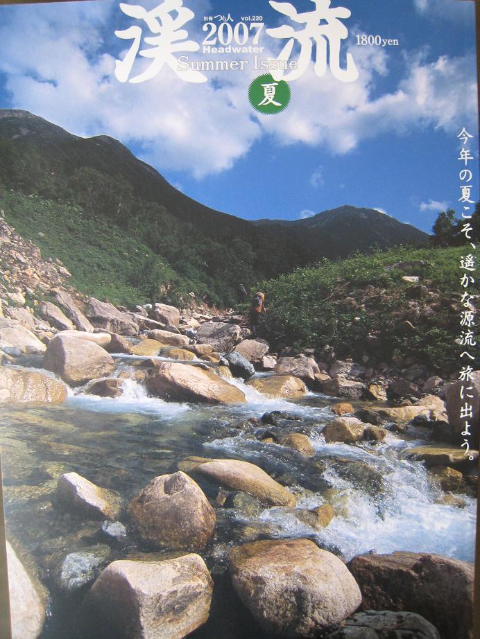 渓流2007