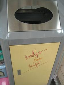 ゴミ箱104
