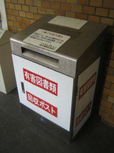本日のゴミ箱54