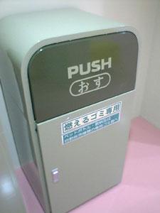 ゴミ箱57