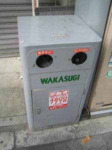 ゴミ箱69