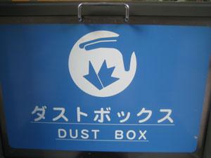 ゴミ箱78-2