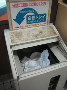 ゴミ箱81
