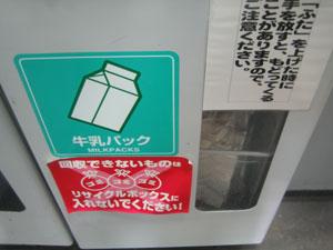 ゴミ箱82-3