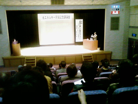 エコゴージャス講演会