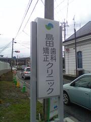 島田歯科2