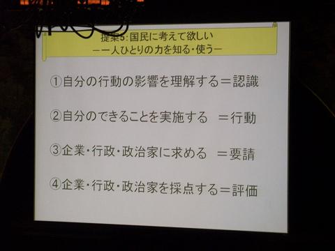 川口元環境大臣の講演