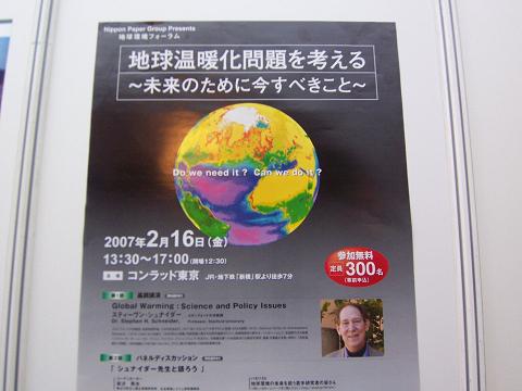地球環境フォーラム