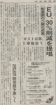 EU30%削減を提唱(日経新聞3/10)