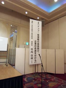 竹内先生講演会