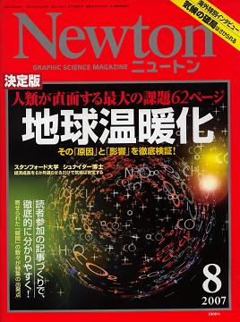 Newton8月号