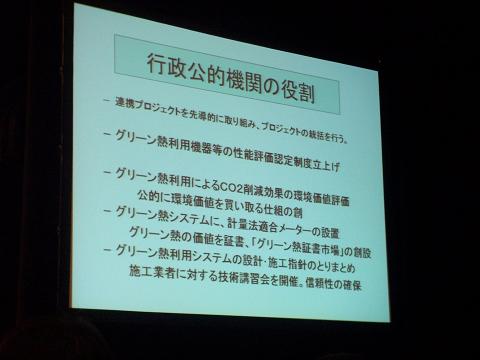 東京都政策1
