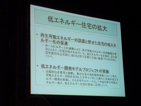 東京都政策2