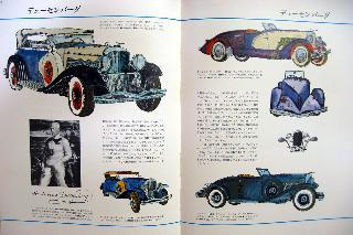 「自動車の本」一部