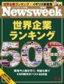 Newsweek 世界企業ランキング
